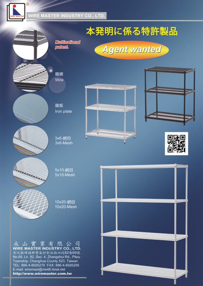 WIRE MASTER INDUSTRY CO., LTD.