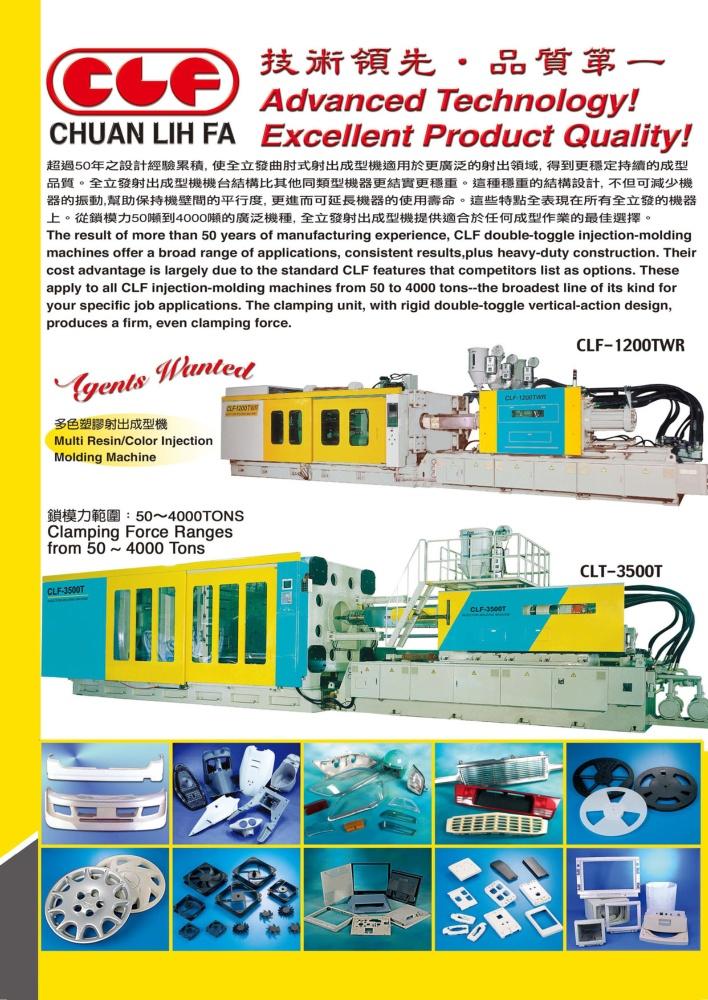 全立發機械廠股份有限公司