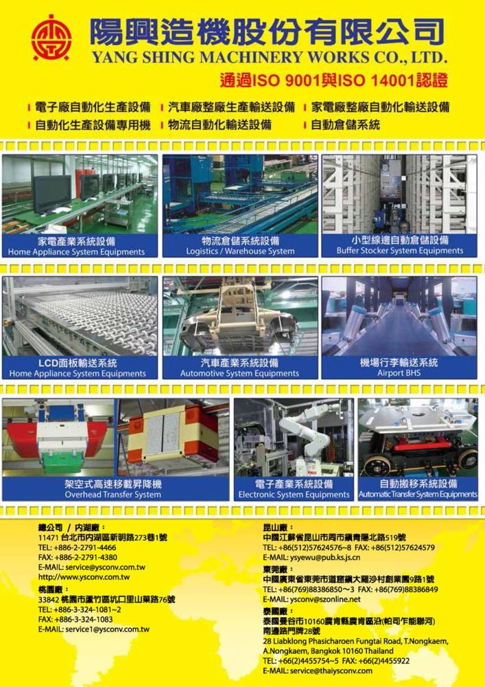 YANG SHING MACHINERY WORKS CO., LTD.