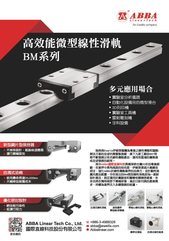 ABBA LINEAR TECH CO., LTD.
