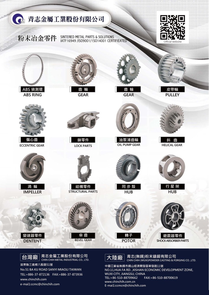 CHIN CHIH METAL INDUSTRIAL CO., LTD.