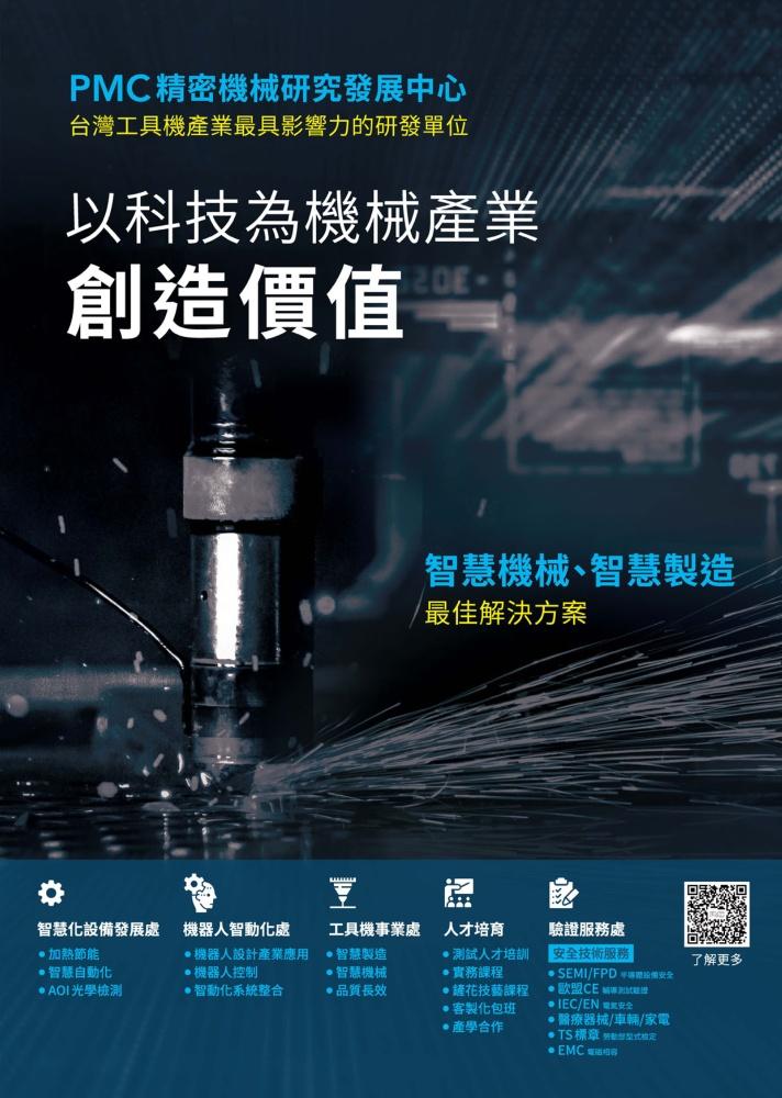 PRECISION MACHINERY RESEARCH & DEVELOPMENT CENTER