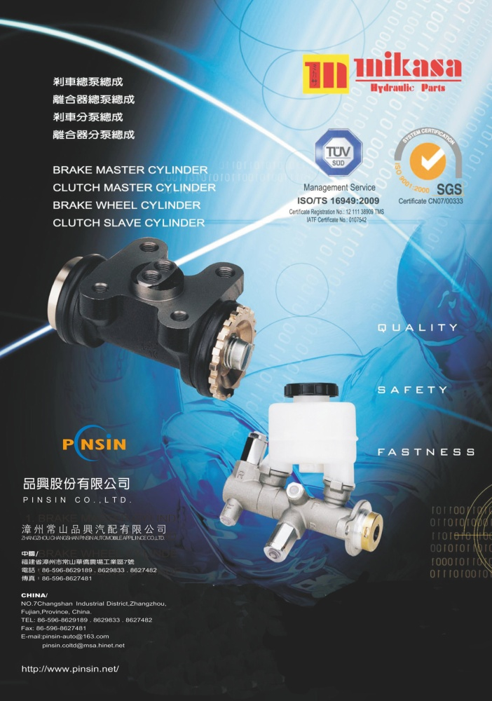 ZHANGZHOU CHANGSHAN PINSIN AUTOMOBILE APPLIANCE CO., LTD.