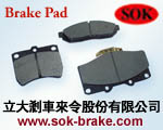 LIH DAH BRAKE LINING IND. CO., LTD.