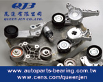 Cens.com Automotive Bearing 昆進有限公司