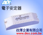 Cens.com 電子安定器 DEX ENTERPRISE CO., LTD.