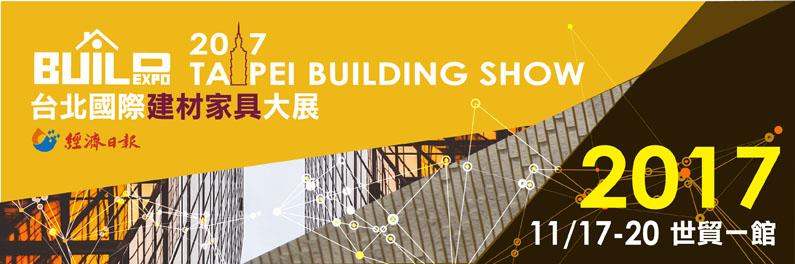CENS.com 国内自办展 - 台北国际建材家具大展