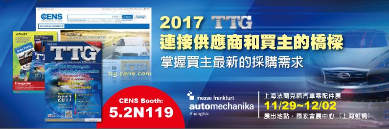 CENS.com 2017上海法蘭克福汽車零配件展