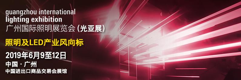 CENS.com 2019广州灯展-交换广告