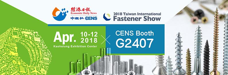 CENS.com 2018高雄扣件展