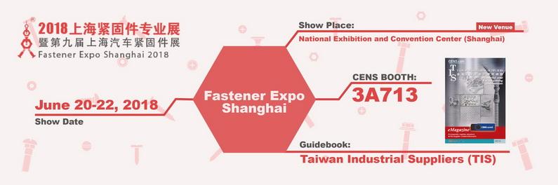 CENS.com 2018上海紧固件展