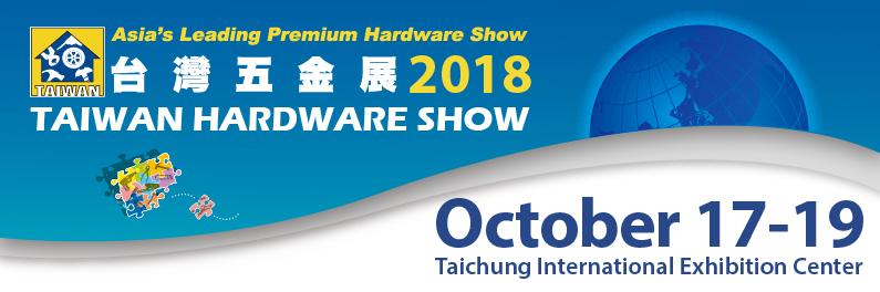 CENS.com 2018台湾五金展