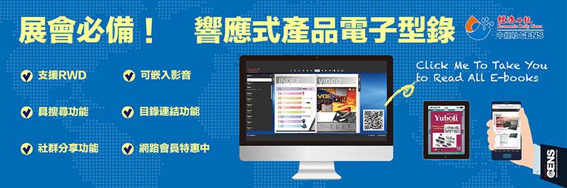 CENS.com 客製化RWD電子型錄