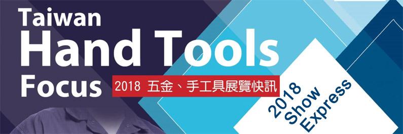 CENS.com 2018五金、工具展览快讯