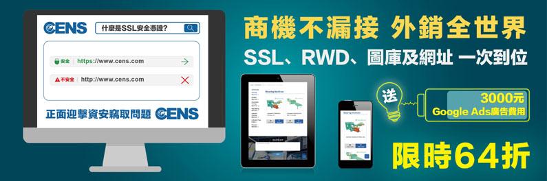 CENS.com 网路产品-全方位安全型-RWD、SSL一次到位