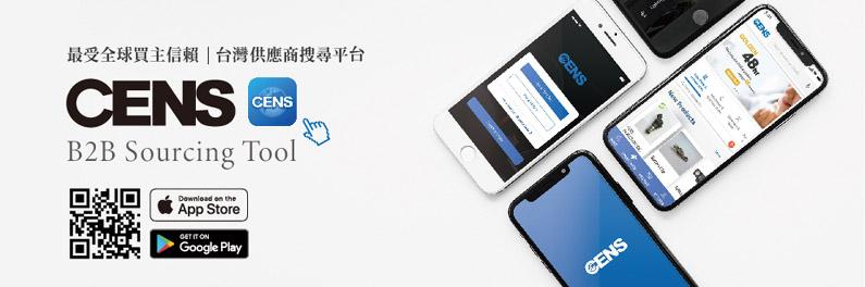 CENS.com 最受全球買主信賴 CENS APP