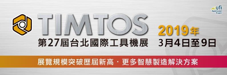 CENS.com 2019 TIMTOS