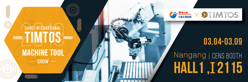 CENS.com 2019 TIMTOS 机械产业馆
