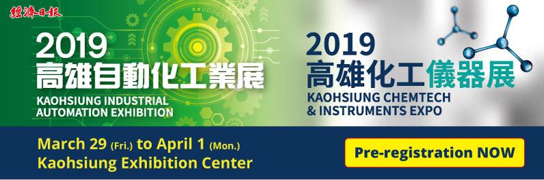 CENS.com 2019高雄自動化工展及儀器展