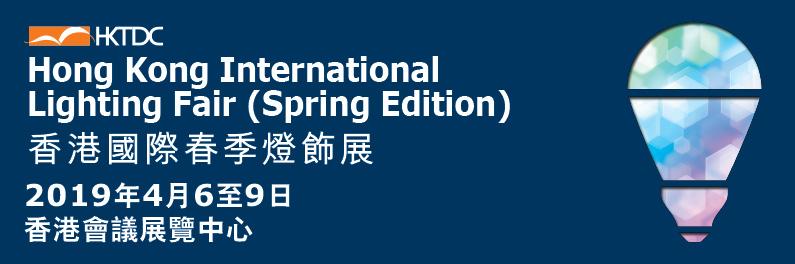 CENS.com Hong Kong International Lighting Fair (Spring Edition)
