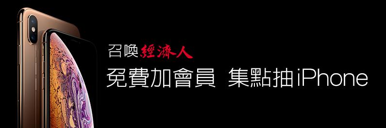 CENS.com 經濟日報會員專區上線
