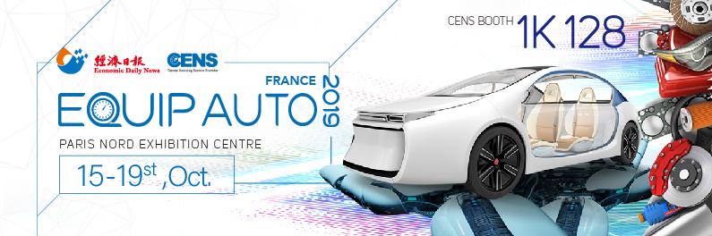 CENS.com 2019 法国汽配展