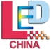 LED China - LED Application Exhibition