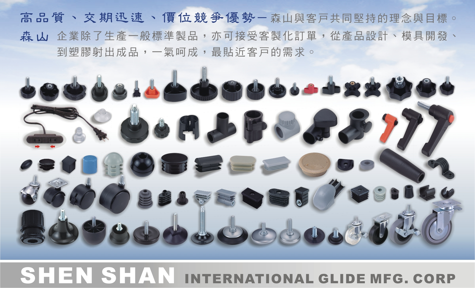 Shen Shan's wide product range has been built over 30 years.