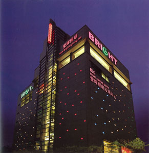 Bright has invested considerably in branding. Pictured is its design building in Shanghai.