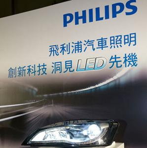 A Philips passenger-car LED headlamp.