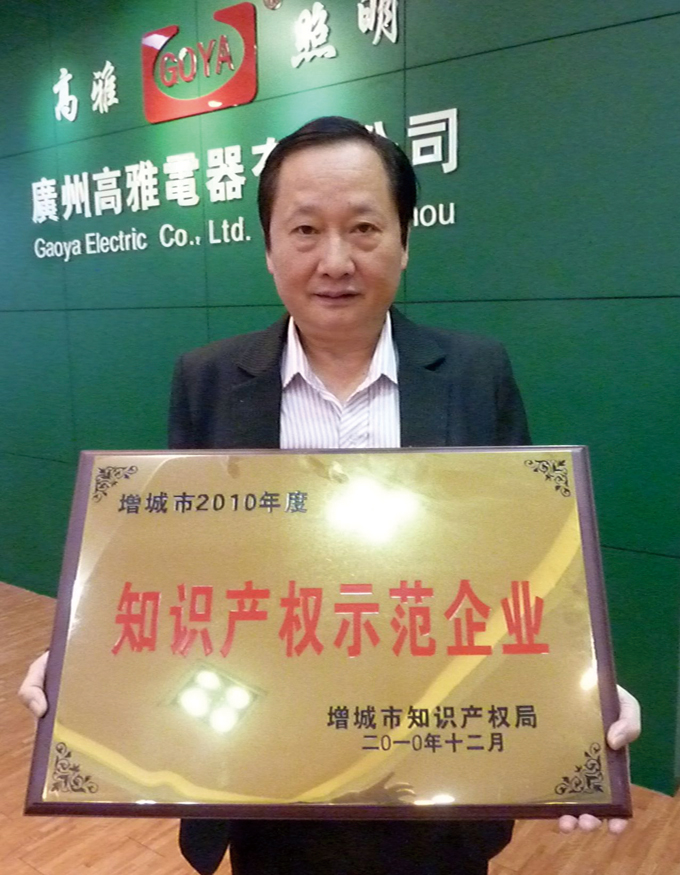 C.F. Lin and the plaque praising his company's achievements in the development of patented products.