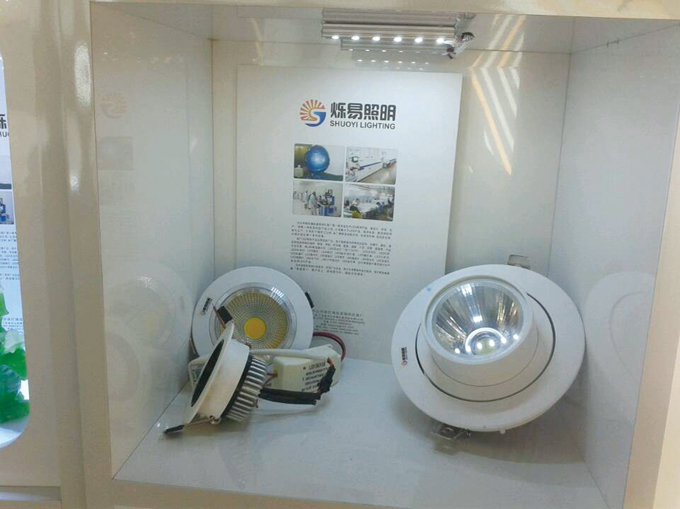 Shou Yi Lighting's booth at the 12th China (Guzhen) International Lighting Fair.