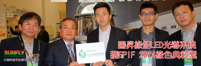 """Sunfly Solar Energy Solutions offers a daylight tubular device combined with LED lighting for use in factories that need lighting 24 hours a day. Its product won a """"EPIF 2014 IGC Green Innovation Award"""" from the Ministry of Economic Affair (MOEA)."""