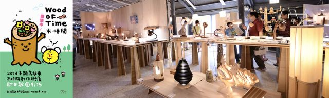 """Wooden lighting products were in the spotlight at the """"Let There Be Light"""" exhibition, held last August by the Wood Platform and Joinery Enthusiast Platform."""