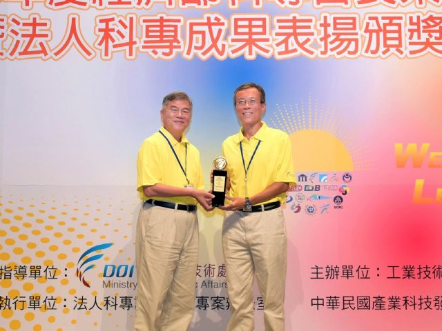 Jong-Chin Shen (left), Vice Minister of Economic Affairs, presents a technical achievement award to Liao Chin-chiu, vice president of ARTC. (photo courtesy ARTC)