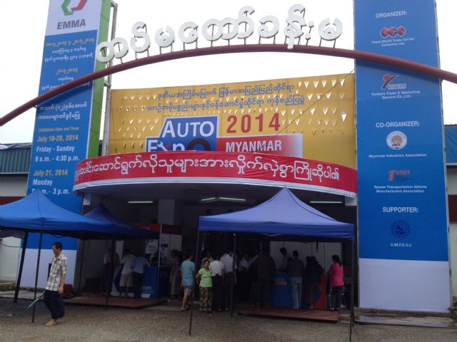 Main entrance of 2014 Auto Expo Myanmar at Myanmar Event Park. (photo from TAITRA)
