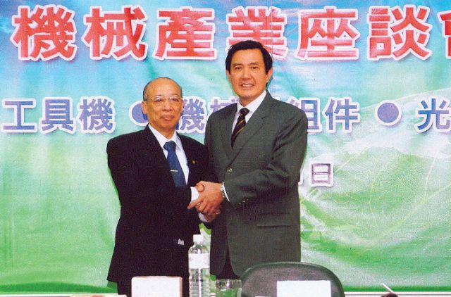 W.H. Wang (left) and President Ma at a machinery trade forum.