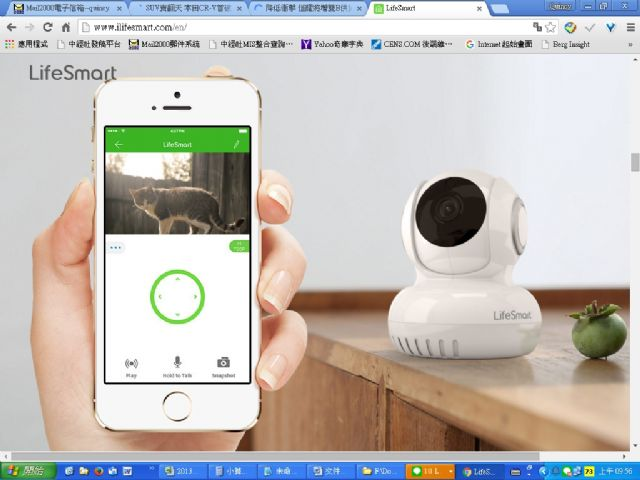 LifeSmart supplies smart home products. (photo from LifeSmart)