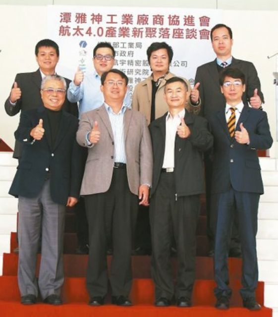 """Representatives from IDB, Taichung City Government, and San-Kang Industrial Association after signing agreement to set up """"Aerospace 4.0 Industrial Cluster"""" in central Taiwan's Taichung. (photo from UDN)"""