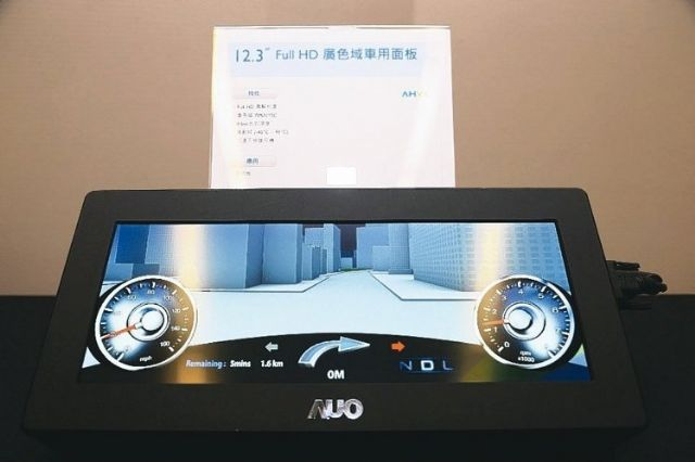 A 12.3-inch automotive panel from AUO that is a targeted, value-added product. (photo from UDN)
