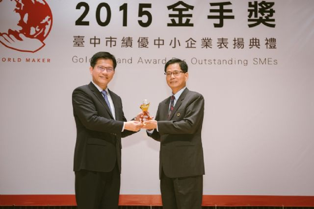 William Tools President William Chiang (right) receives the 2015 Golden Hand Award for Outstanding SMEs from Taichung City Mayor Lin Chia-lung.