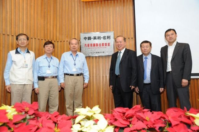 Representatives from CSC, Honley and Engley jointly unveil the joint automotive steel laboratory. (photo from UDN)