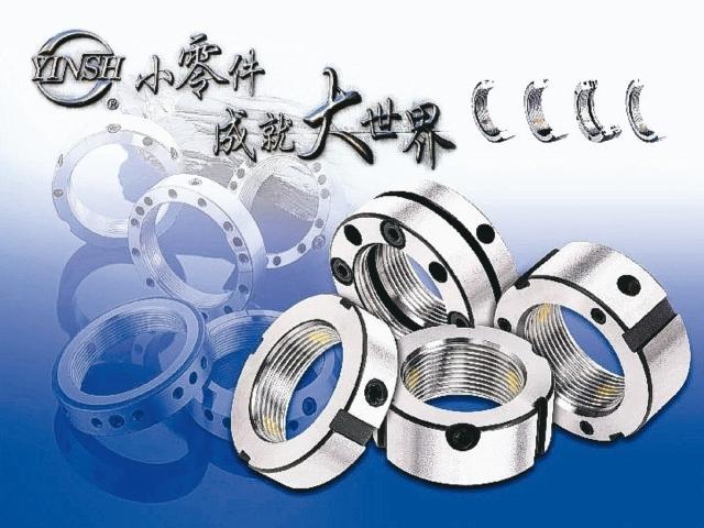 盈錫精密以「YINSH」自創品牌行銷精密平衡螺帽。 盈錫公司/提供