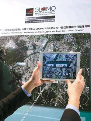 遠傳電信將於MWC以創新的AR(擴增實境)體驗方式呈現台南4G智慧城市的六大面向智慧應用。 圖/遠傳電信提供