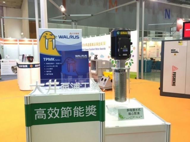 TPMK多段浸水式離心泵榮獲第一屆馬達產業設備金能獎-高效節能獎 大井WALRUS/提供