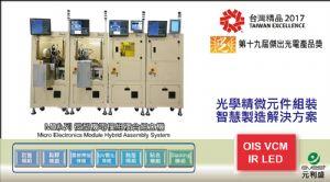 Evest Corporation</h2><p class='subtitle'>Precision glue dispensers, electronic & electric machinery, LED SMT machines</p>