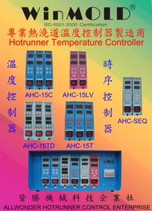Cens.com News Picture 皆勝熱澆道溫度控制器 品質性能冠同業