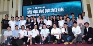 亞洲矽谷青年創業加速國際論壇暨第一屆桃園新創之星選拔決賽,15件入選作品的團隊在決賽日合影。記者鄭國樑/攝影