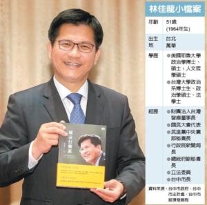 Cens.com News Picture 參訪台中精機法國分公司 林佳龍:讓世界看見台中