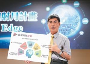 Cens.com News Picture 政府拚AI 啟動射月計畫